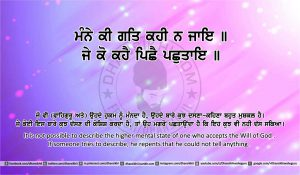 Sri Guru Granth Sahib Ji Arth Ang 3 post 7