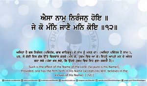 Sri Guru Granth Sahib Ji Arth Ang 3 post 9