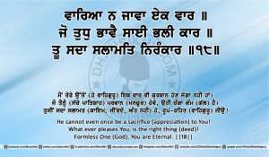Sri Guru Granth Sahib Ji Arth Ang 4 post 9