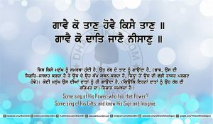 Sri Guru Granth Sahib Ji Arth Ang 1 post 9
