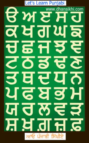 dhansikhi