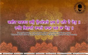 Gurbani Quotes 33
