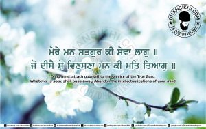 Gurbani Quotes 46