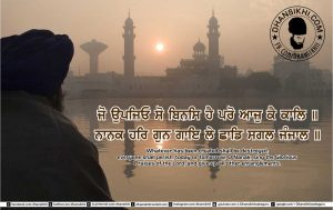 Gurbani Quotes 37