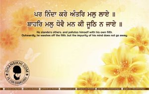 Gurbani Quotes 51