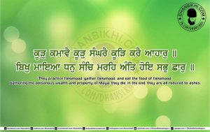 Gurbani Quotes 41