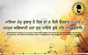 Gurbani Quotes 52