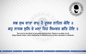 Gurbani Quotes 42