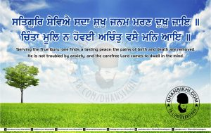 Gurbani Quotes 10