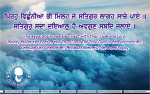 Gurbani Quotes 9