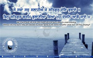 Gurbani Quotes 14