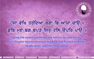 Gurbani Quotes 12