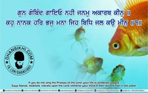 Gurbani Quotes 15