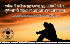Gurbani Quotes 22
