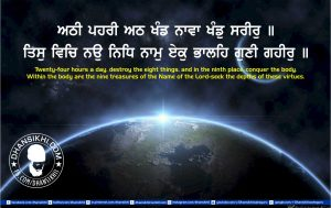 Gurbani Quotes 27