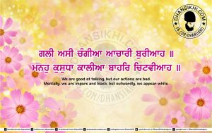 Gurbani Quotes 28