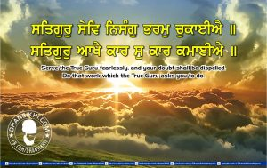 Gurbani Quotes 29