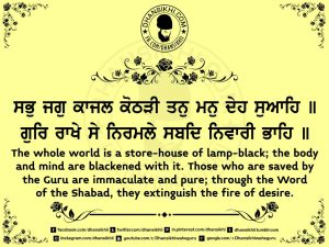 Gurbani Quotes 64