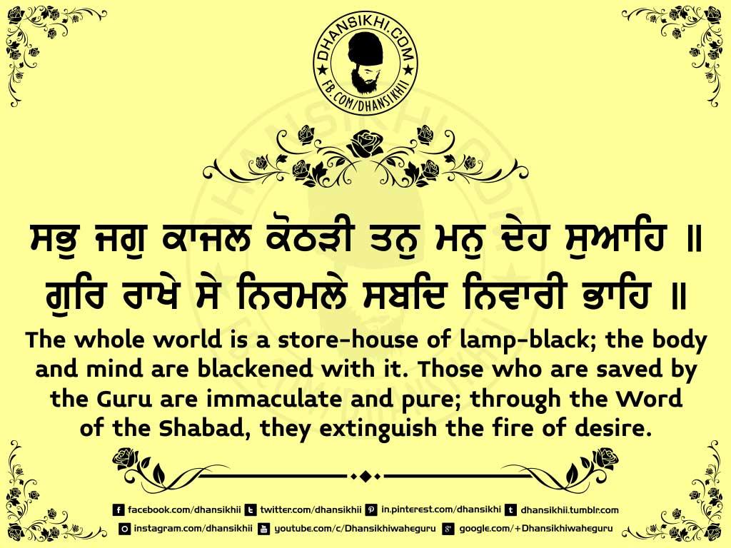 shabad gurbani lyrics, shabad gurbani lyrics in hindi, shabad gurbani lyrics in punjabi, shabad gurbani lyrics meaning in hindi, shabad gurbani lyrics meaning in punjabi, shabad gurbani lyrics meaning in english, guru nanak dev ji quotes in punjabi, guru angad dev ji quotes in punjabi, guru amardas ji quotes in punjabi, guru ramdas ji quotes in punjabi, guru arjan dev ji quotes in punjabi, guru hargobind ji quotes in punjabi, guru har rai ji quotes in punjabi, guru harkrishan ji quotes in punjabi, guru teg bahadur ji quotes in punjabi, guru gobind singh ji quotes in punjabi, bhagat kabir ji quotes in punjabi, bhagat kabeer ji quotes in punjabi, baba fareed ji quotes in punjabi, baba farid ji quotes in punjabi, guru granth sahib ji quotes in punjabi, guru nanak dev ji quotes in hindi english, guru angad dev ji quotes in hindi english, guru amardas ji quotes in hindi english, guru ramdas ji quotes in hindi english, guru arjan dev ji quotes in hindi english, guru hargobind ji quotes in hindi english, guru har rai ji quotes in hindi english, guru harkrishan ji quotes in hindi english, guru teg bahadur ji quotes in hindi english, guru gobind singh ji quotes in hindi english, bhagat kabir ji quotes in hindi english, bhagat kabeer ji quotes in hindi english, baba fareed ji quotes in hindi english, baba farid ji quotes in hindi english, guru granth sahib ji quotes in hindi english, sangrand meaning in english, dhansikhi