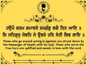 Gurbani Quotes 67