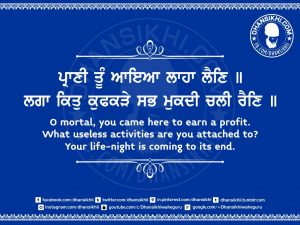 Gurbani Quotes 53