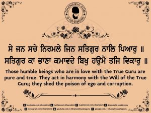 Gurbani Quotes 68