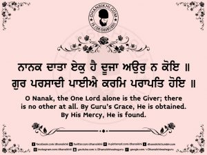 Gurbani Quotes 71