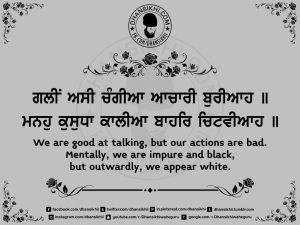 Gurbani Quotes 74