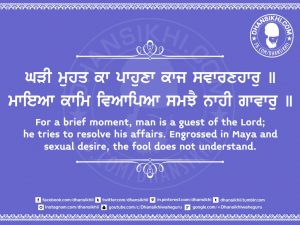 Gurbani Quotes 55