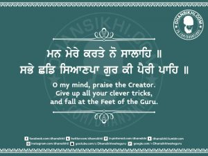 Gurbani Quotes 56