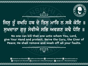 Gurbani Quotes 57
