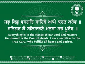 Gurbani Quotes 58