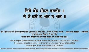 Sri Guru Granth Sahib Ji Arth Ang 8 post 10