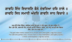 Sri Guru Granth Sahib Ji Arth Ang 6 post 10