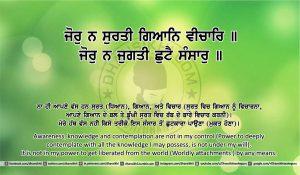 Sri Guru Granth Sahib Ji Arth Ang 7 post 11