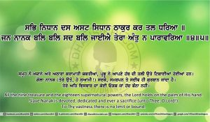 Sri Guru Granth Sahib Ji Arth Ang 10 Post 11