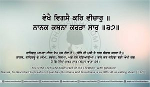 Sri Guru Granth Sahib Ji Arth Ang 8 post 18