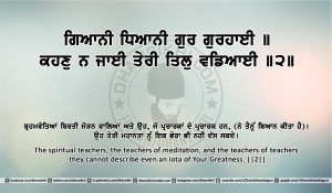 Sri Guru Granth Sahib Ji Arth Ang 9 post 12