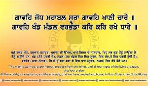 Sri Guru Granth Sahib Ji Arth Ang 6 post 13