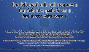 Sri Guru Granth Sahib Ji Arth Ang 7 post 14