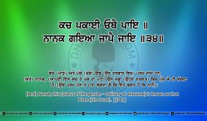 Sri Guru Granth Sahib Ji Arth Ang 7 post 17