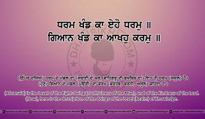 Sri Guru Granth Sahib Ji Arth Ang 7 post 18