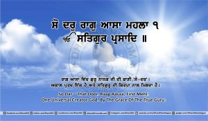 Sri Guru Granth Sahib Ji Arth Ang 8 Post 19