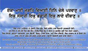 Sri Guru Granth Sahib Ji Arth Ang 7 post 1