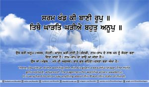 Sri Guru Granth Sahib Ji Arth Ang 8 post 1