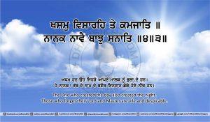 Sri Guru Granth Sahib Ji Arth Ang 10 Post 1