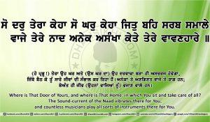 Sri Guru Granth Sahib Ji Arth Ang 8 Post 20