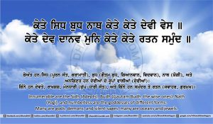 Sri Guru Granth Sahib Ji Arth Ang 7 post 21