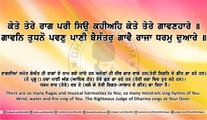 Sri Guru Granth Sahib Ji Arth Ang 8 Post 21