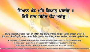 Sri Guru Granth Sahib Ji Arth Ang 7 post 23